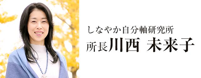 しなやか自分軸研究所所長:川西未来子