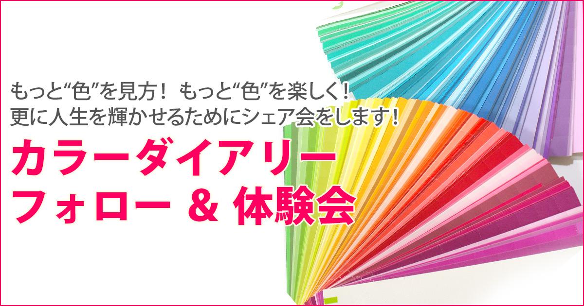 【ご案内】カラーダイアログ フォロー会 & 体験会